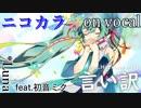 【ニコカラ】言い訳【on vocal】