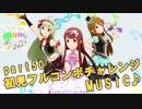 【ミリシタ実況 part50】失敗したら10連ガシャ!初見フルコンボチャレンジ!【MUSIC♪】