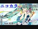 【ニコカラ】言い訳【off vocal】コーラス有
