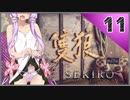 【SEKIRO】死ぬとゆかマキの服が脱げる隻狼 #11【VOICEROID】