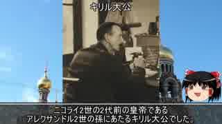 【8分半動画】複雑怪奇ロシア帝位継承騒動【歴史小話】