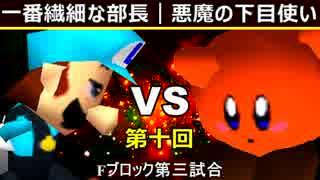 【第十回】64スマブラCPUトナメ実況【Fブロック第三試合】