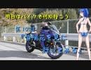【ゆっくり車載】YZF-R25ツーリング日誌 第10話「紫陽花を見に行ってみる」