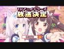 人気ゲーム「ネコぱら」 TVアニメ化決定!特報映像