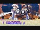 【シノビガミ】日本人と挑む「魔界発現世行き列車」終