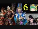 【オリキャラ&ゆっくり】真・三國無双6 Empires 健一族だョ!40人集合!おさらい動画【無双二次創作】