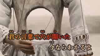 【ニコカラ】心に穴が空いた《ヨルシカ》(Off Vocal) ±0