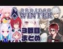 【Project Winter】色んな視点で見る3戦目まとめ【雪山人狼】