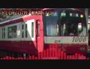 RED ZONE(KEIKYU)【京浜急行電鉄×RED ZONE】