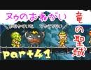 【クロノトリガー steam版】ルッカ好きがまったり実況プレイ #41【名作レトロゲーム実況】