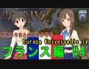 【iM@S架空戦記】赤城みりあと水本ゆかりの Europa Universalis IV フランス編 #004