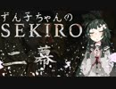 【SEKIRO8週目苦難】ずん子ちゃんのSEKIRO 二幕【VOICEROID実況】