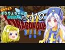 【DQ3】ドラクエ3:そうりょちゃんの僧侶縛り_10【ゆっくり実況】