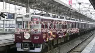 迷列車で行こう 第B号線(番外編) 第4号線から第6号線の補足、コメント返信