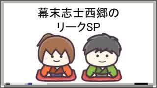 幕末志士西郷のリークSP(バンドマン編)