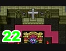 【実況】新米勇者が引き続きドラクエの世界を満喫するpart22【ドラクエ2】