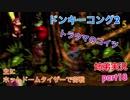 □■スーパードンキーコング2を姉弟で協力実況 part18【姉弟実況】