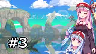 【World for Two】琴葉姉妹が世界を再生させる動画#3