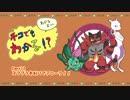 【ポケモンUSM】ねこでもわかる対戦日記!Part11スマブラ参戦パでアローラ!