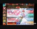 千年戦争アイギス 緊急ミッション 赤き盗賊の花嫁 神級 穿つ雷槍、護る糸 ☆3 イベユニのみ