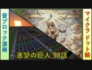 【マイクラ】進撃の巨人 第58話  ED再現【ドット絵&演奏】