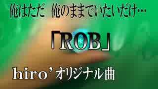 【心の叫び】「ROB」【オリジナルMV】
