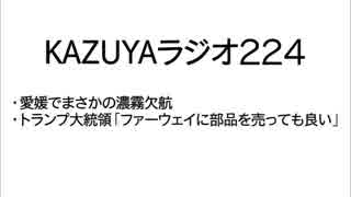 【KAZUYAラジオ224】トランプ大統領「ファーウェイに部品を売っても良い」