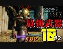 #2【アサシンクリード オデッセイ】課金武器も徹底解説!『最強武器ランキングTOP 10』5位~1位+α【Assassin's Creed Odyssey】