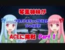 【ACE COMBAT 7】琴葉姉妹がフライトスティックEX2とTrackIRでACEに挑戦 Part1【VOICEROID実況】