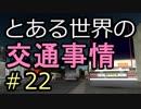 【ETS2】とある世界の交通事情 #22【マルチプレイ】