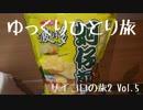 【ゆっくり】ひとりサイコロの旅2 Vol.5(2019.5月)