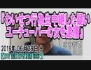 『わいせつ行為生中継した疑い?ユーチューバーの女を逮捕』についてetc【日記的動画(2019年06月29日分)】[ 90/365 ]