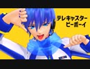 【KAITO_V3】テレキャスタービーボーイ【MMD&カバー】