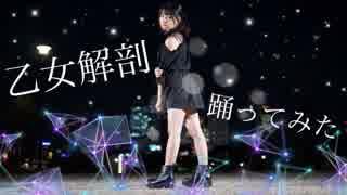 【夜景】乙女解剖【踊ってみた】
