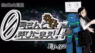 【Stellaris】ゼロ号さんと呼びたまえ!! Episode 32 【ゆっくり・その他実況】