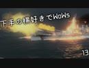 【ゆっくり実況】下手の横好きでWoWs 13