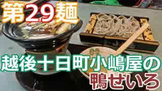 【麺へんろ】第29麺 越後十日町小嶋屋の鴨せいろ【日本海ガタガタ編 3日目】
