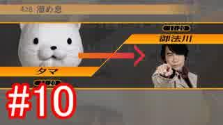 【428】封鎖された渋谷の事件を解決していくよ☆#10【実況】