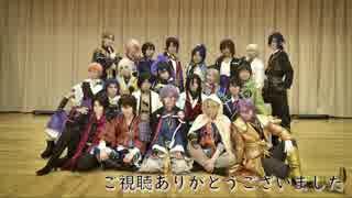 【刀剣乱舞】唯一、愛ノ詠 踊ってみた【総勢22振り】