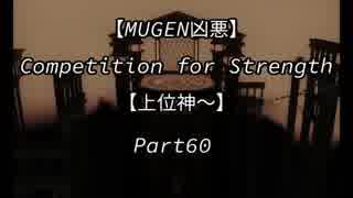 【MUGEN凶悪】Competition for Strength Part60【上位神~】