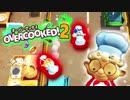 【Overcooked!2】ヤベェ料理人2人がオーバークック2を実況!♯6【MSSP/M.S.S Project】