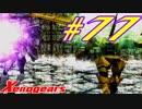 【実況】限りなく初見に近い『ゼノギアス』を雑談実況 Part77