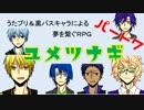 【うたプリ&黒バス】オリジナルTRPGユメツナギ パート7【実卓リプレイ】