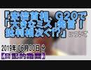 『安倍首相のG20発言に批判相次ぐ!?』についてetc【日記的動画(2019年06月30日分)】[ 91/365 ]