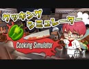 【クッキングシミュレーター】シェフの気まぐれクッキング♪【CookingSimulator】