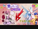 【ポケモンUSM】受けループの思考回路Part.Ex ハイタッチ2編【VSアッキーさん】