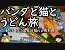 【ゆっくり】パンダと猫とうどん旅 8 白浜温泉旅館の会席料理