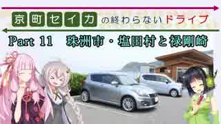 京町セイカの終わらないドライブPart 11(珠洲市・塩田村と禄剛崎)【VOICEROID車載】