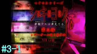 【実況】シキヨク-死期欲- 第三話~シザーガール通り魔事件 #01