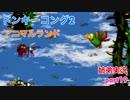 □■スーパードンキーコング2を姉弟で協力実況 part19【姉弟実況】
